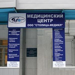Медицинские центры Валаама
