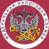 Налоговые инспекции, службы в Валааме